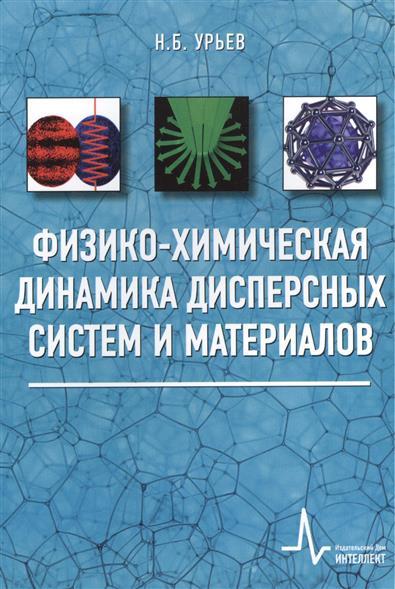 Физико-химическая динамика дисперсных систем и материалов. Фундаментальные аспекты, технологические приложения. Учебное пособие