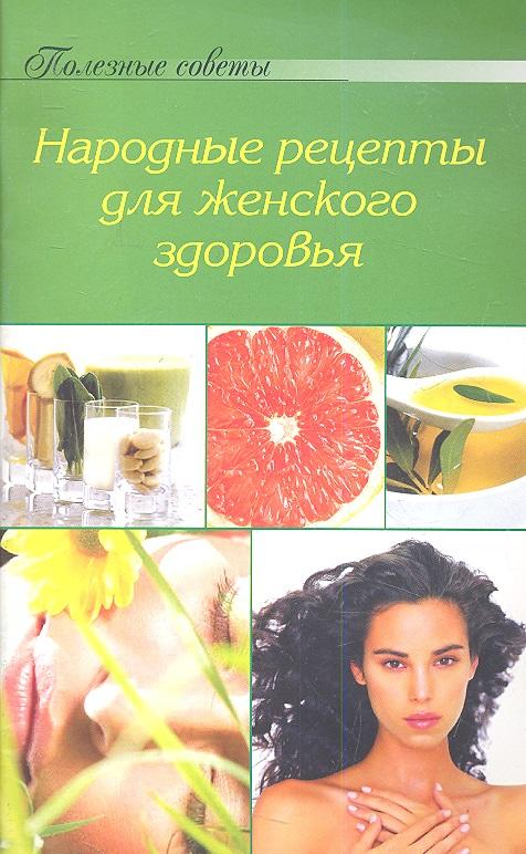 Народные рецепты для женского здоровья