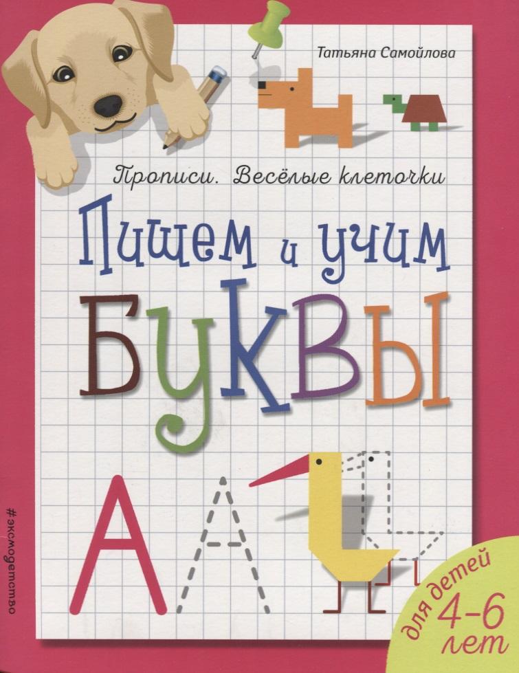 Самойлова Т. Пишем и учим буквы. Для детей 4-6 лет