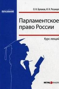 Парламентское право России Курс лекций
