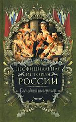 Неофиц. история России Последний император