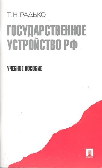 Государственное устройство РФ Учеб. пособие
