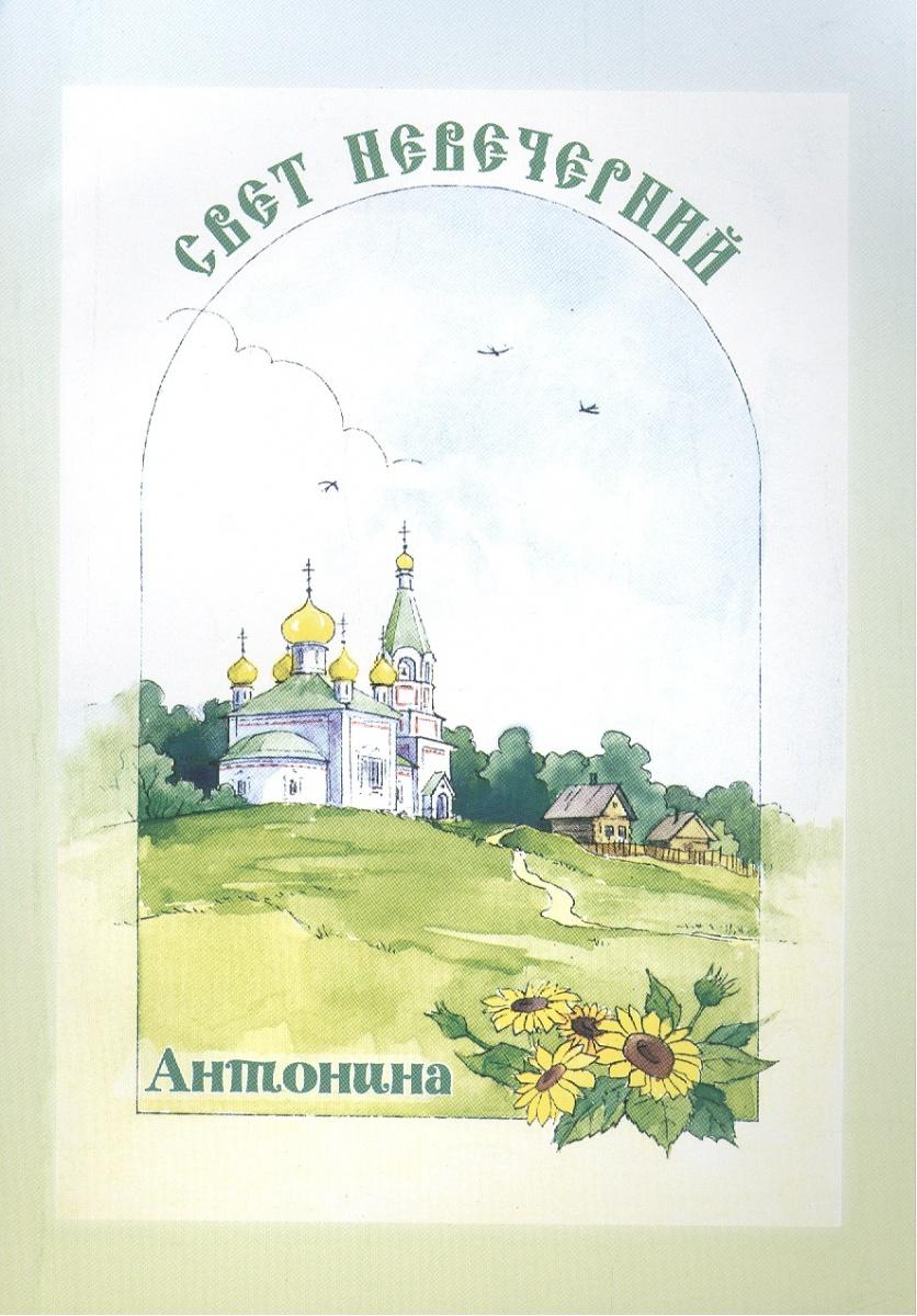 Малахова Н. Свет невечерний. Антонина