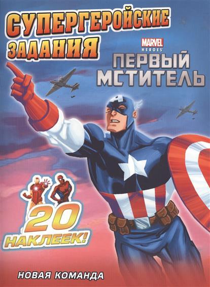 Жилинская А. (ред.) Первый мститель. Новая команда. Супергеройские задания.