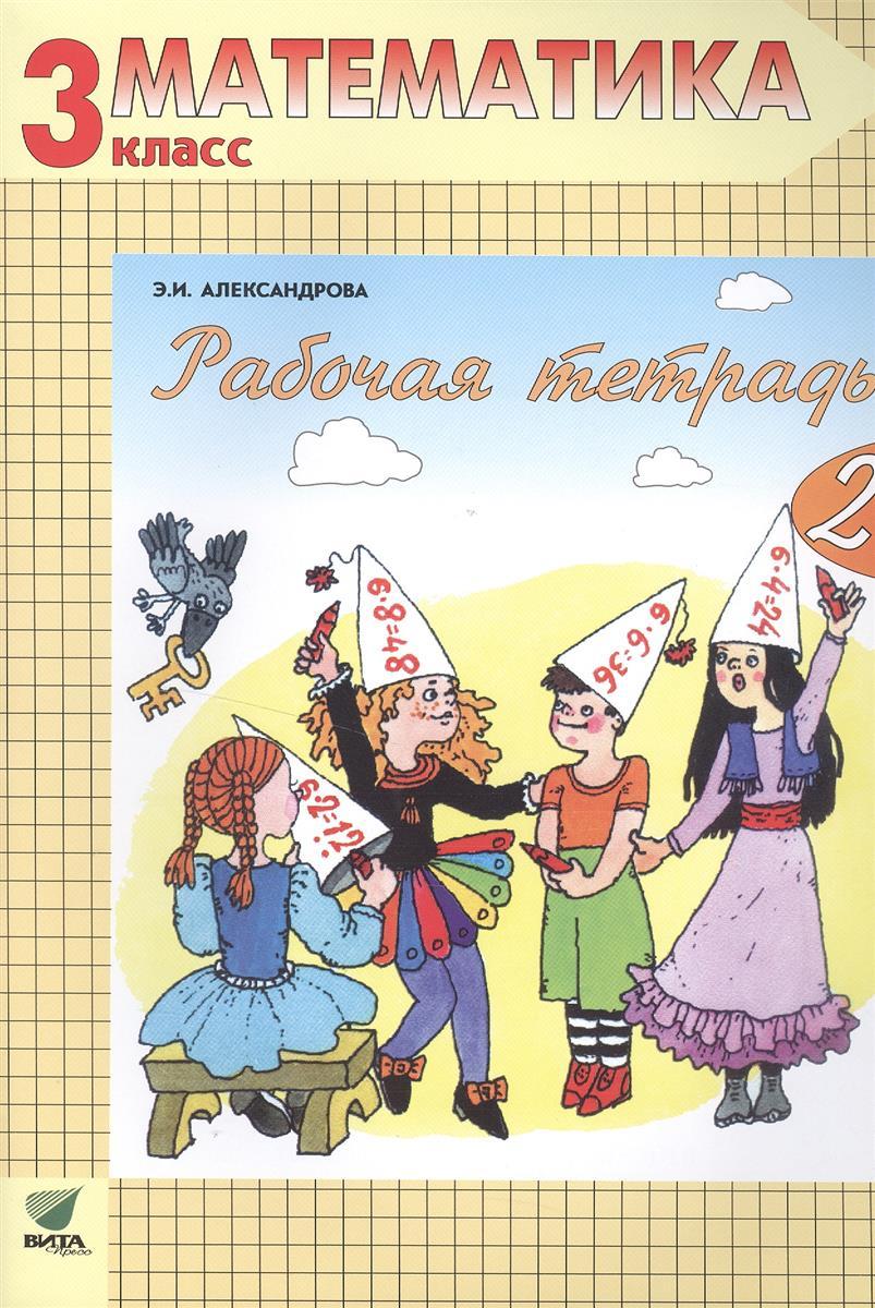Александрова Э. Рабочая тетрадь по математике №2. 3 класс. Комплект из двух рабочих тетрадей