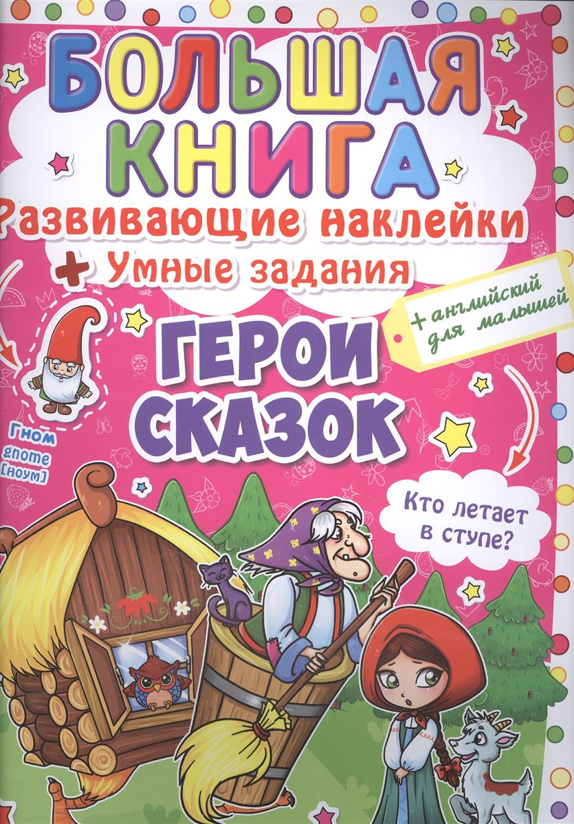 Большая книга. Развивающие наклейки + Умные задания + Английский для малышей Герои сказок