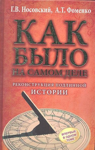Носовский Г., Фоменко А. Как было на самом деле. Реконструкция подлинной истории носовский г в основание рима