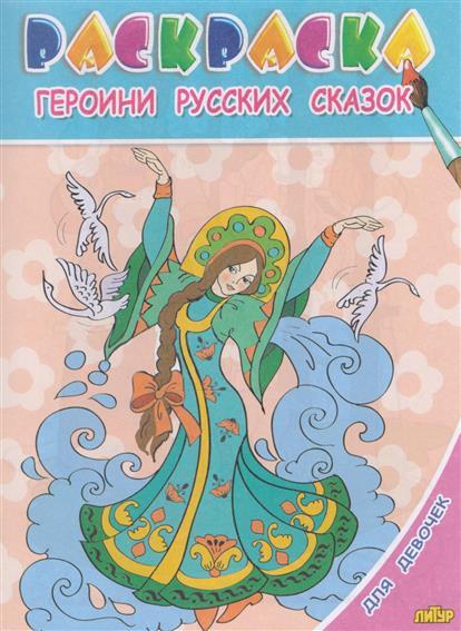 Героини русских сказок. Раскраска с подсказкой