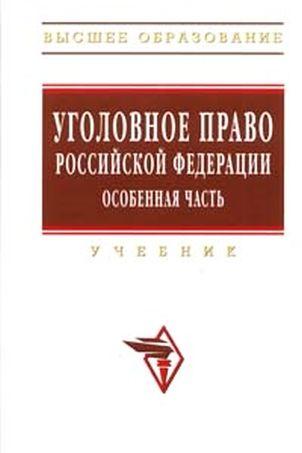 Уголовное право РФ Особенная часть