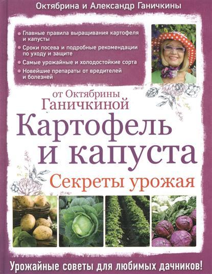 Ганичкина О., Ганичкин А. Картофель и капуста. Секреты урожая