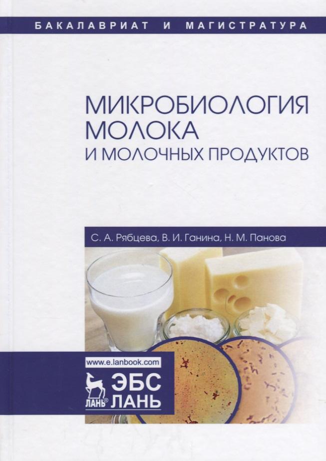 Рябцева С., Ганина В., Панова Н. Микробиология молока и молочных продуктов. Учебное пособие