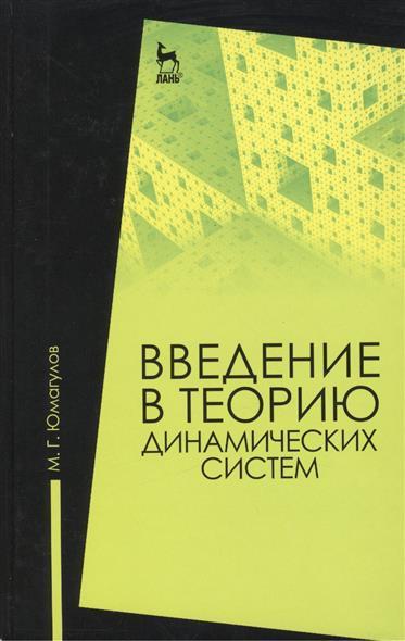Юмагулов М. Введение в теорию динамических систем: учебное пособие жиганов с анализ динамических систем учебное пособие