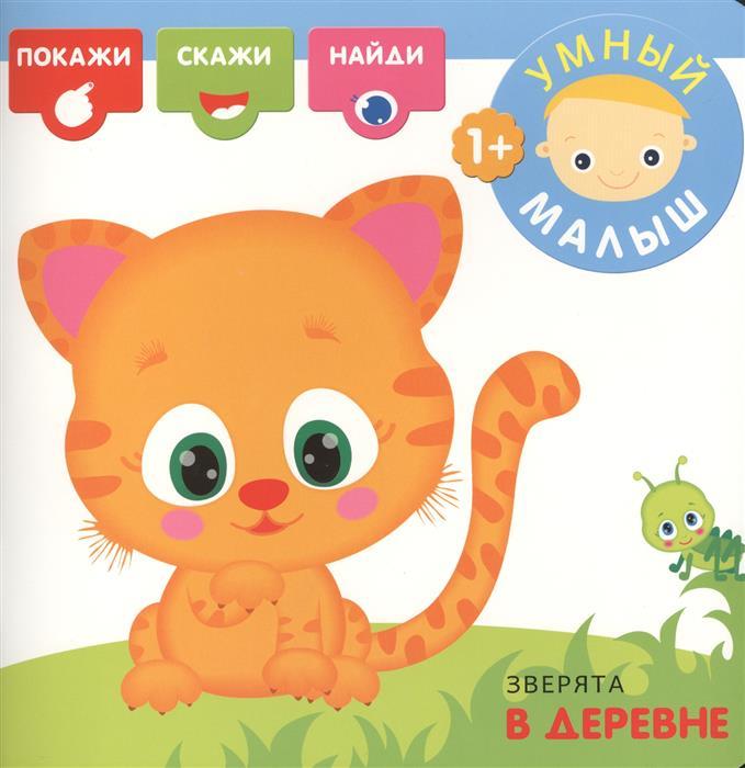 Романова М. Зверята в деревне мария романова мама и малыши в деревне наклейки
