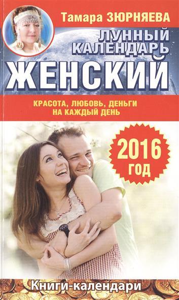 Женский лунный календарь на 2016 год. Красота, любовь, деньги на каждый день