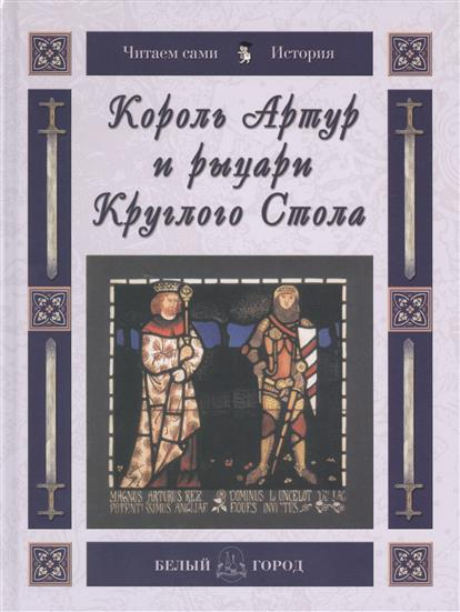 цены Майорова Н. Король артур и рыцари Круглого Стола
