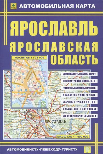 Автомобильная карта Ярославль Ярославская обл.