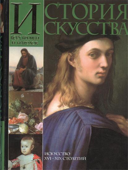 История искусства т.3 Искусство XVI-XIX столетий