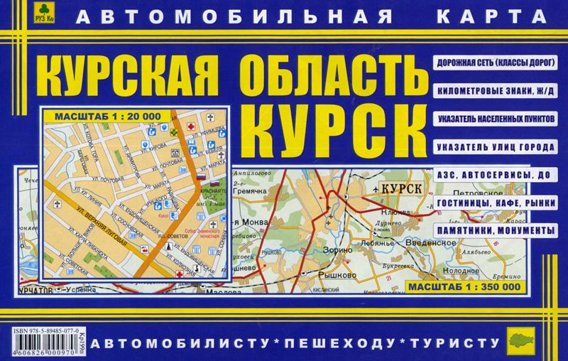 Автомобильная карта Курск Курская обл.