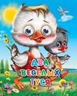 Ермакова Е. (худ.) Два веселых гуся е ермакова худ книжка с dvd колобок