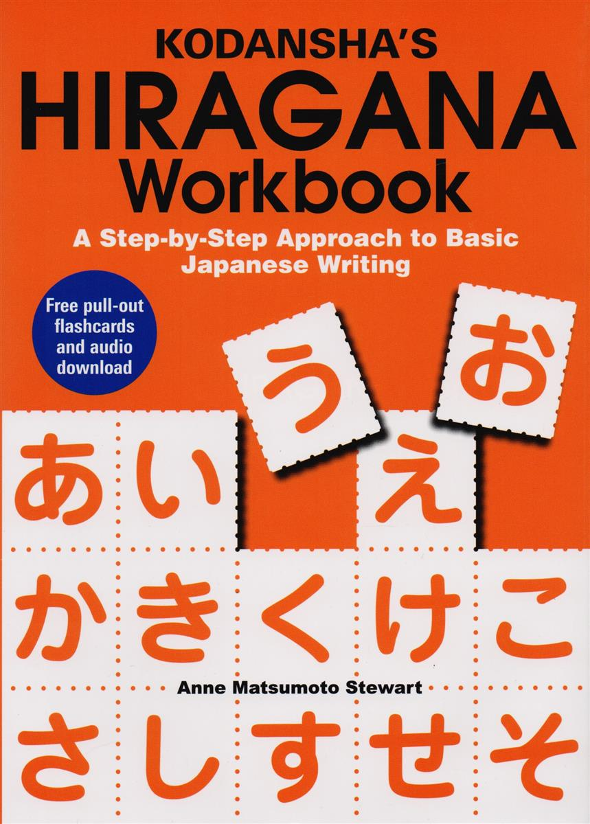 Stewart A. Kodansha's Hiragana Workbook: A Step-by-Step Approach to Basic Japanese Writing 5602m