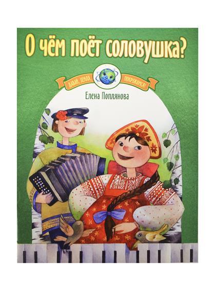 О чем поет соловушка? Музыка народов России для фортепиано