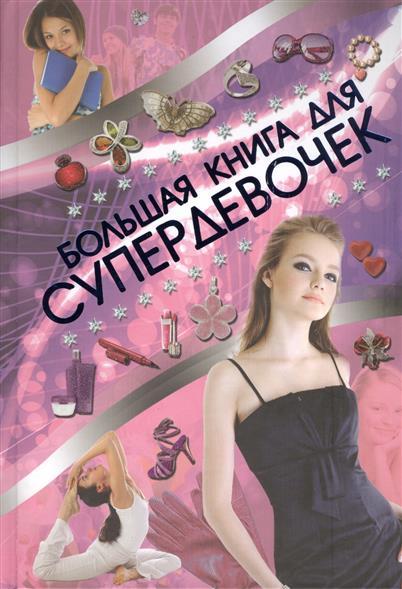 Хомич Е. Большая книга для супердевочек елена хомич книга секретов для супердевочек