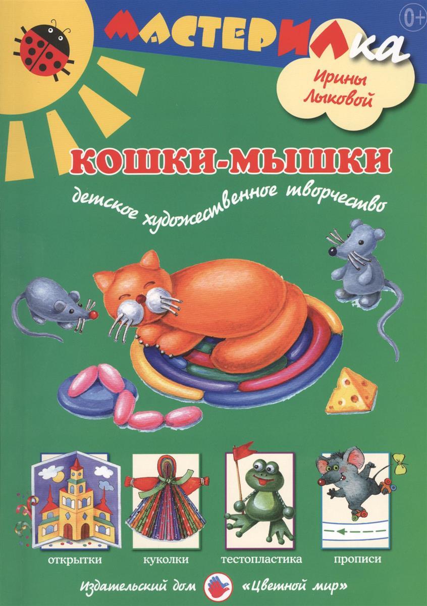Лыкова И. Кошки-мышки. Детское художественное творчество кошки мышки детский комплект божья коровка кошки мышки