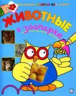 КН Животные в зоопарке