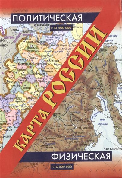 Карта России. Политическая. Физическая (1:13 500 000/1:16 000 000) (раскладушка)