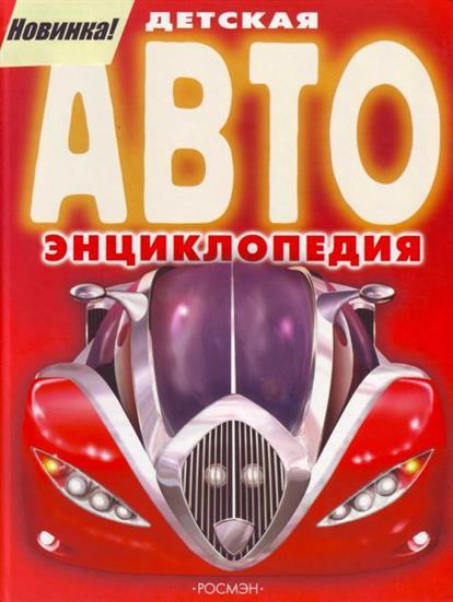 Детская АВТОэнциклопедия