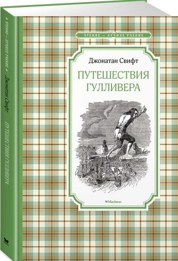Свифт Дж. Путешествия Гулливера. Роман