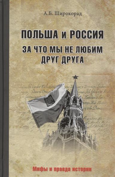 Широкорад А. Польша и Россия. За что мы не любим друг друга ISBN: 9785444414095 россия и мир глазами друг друга из истории взаимовосприятия