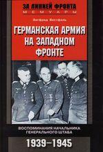 Германская армия на Западном фронте