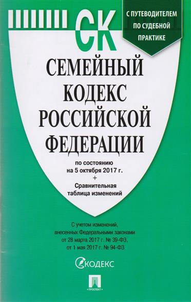 Семейный кодекс Российской Федерации (по состоянию на 5 октября 2017 г.) + сравнительная таблица изменений и путеводитель по судебной практике