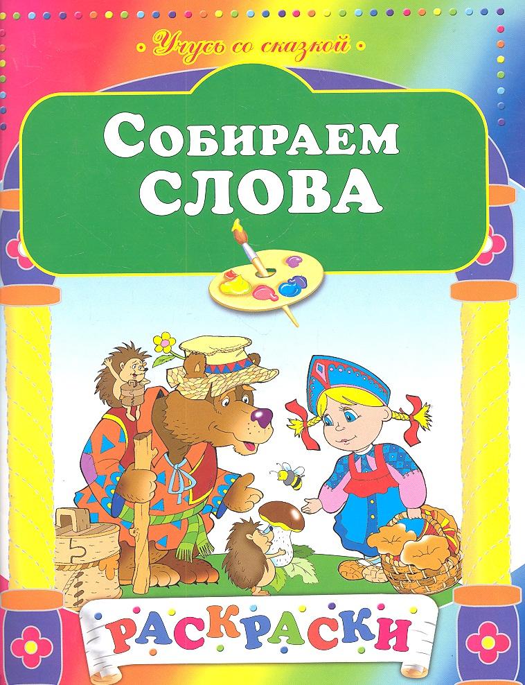 Чайчук В. (худ.) Собираем слова