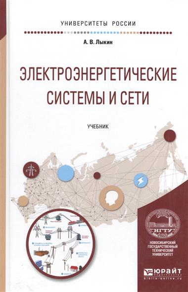 Лыкин А. Электроэнергетические системы и сети. Учебник для вузов