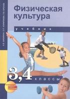 Физическая культура. 3,4 классы. Учебник для общеобразовательных учреждений
