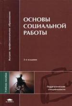 Основы социальной работы Басов