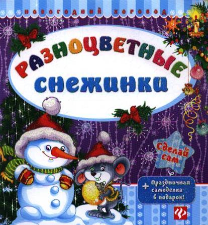 Гордиенко С. Разноцветные снежинки гордиенко с мишка путешественник 2