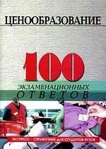 Фомина И. Ценообразование 100 экз. ответов бровко н административное право 100 экз ответов