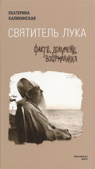 Каликинская Е. Святитель Лука. Факты, документы, воспоминания перчатки striking
