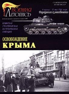 Мощанский И. Освобождение Крыма эксмо севастополь останется русским оборона и освобождение крыма 1941 1944