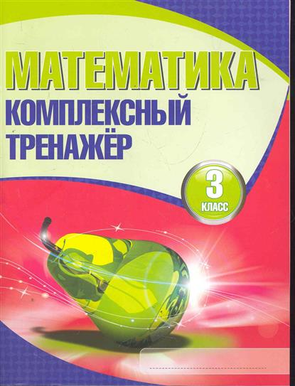 Математика комплексный тренажер 3 кл.