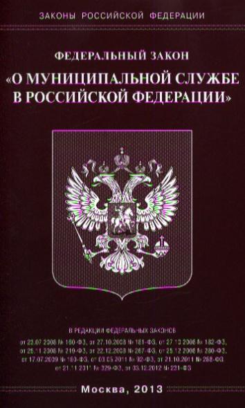 """Федеральный закон """"О муниципальной службе в Российской Федерации"""""""