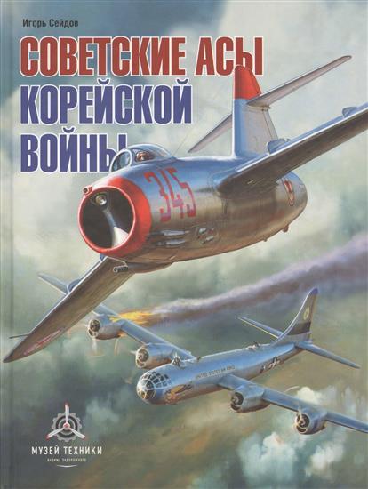 Сейдов И. Советские асы корейской войны