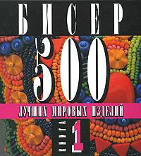 Бисер 500 лучших мировых изделий Кн.1