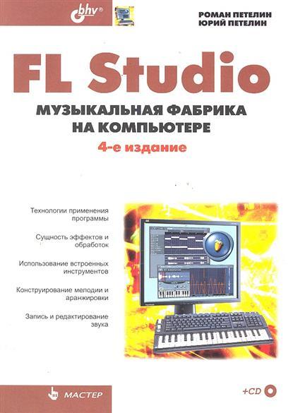FL Studio Музыкальная фабрика на компьютере