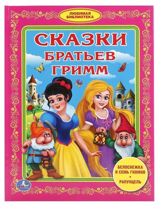 Гримм Я., Гримм В. Сказки братьев Гримм