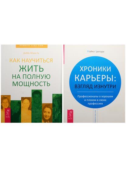 Грегори М., Доббс М. Хроники карьеры. Как научиться жить на полную мощность (комплект из 2 книг) дэвид эддингс цикл хроники элении комплект из 3 книг