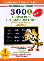 3000 новых примеров по мат-ке 1 кл
